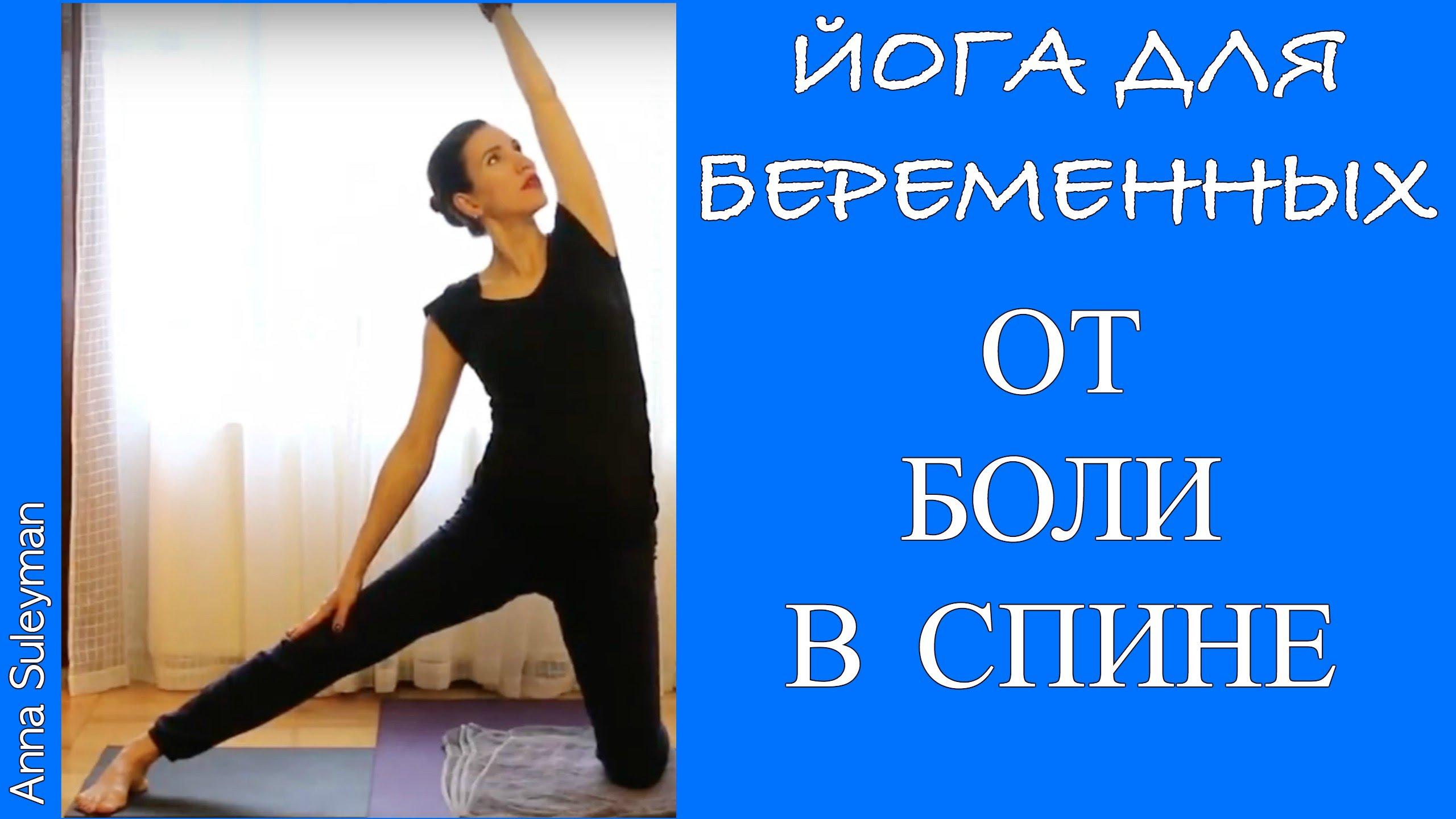 Йога для беременных дома: асаны - Woman s Day 86