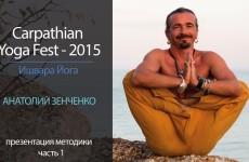 Ишвара Йога | Презентация системы на Carpathian Yoga Fest 2015 | Анатолий Зенченко | Часть 1