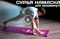 Йога для продвинутых | Сурья намаскар | yoga journal