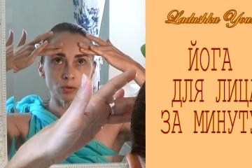 Как подтянуть лицо. Йога для лица