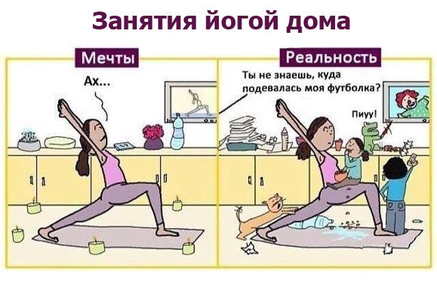 Травмобезопасность в йоге в домашних условиях. Советы для начинающих