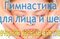 Гимнастика для лица и шеи 2. Вечерняя зарядка для глаз. Упражнение 30