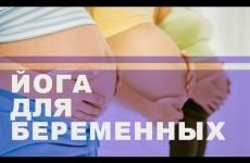 Йога для беременных. Эффективные упражнения (видео урок)