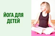 Йога для детей. Урок гимнастики для детей: суставная гимнастика для детей. Yogalife