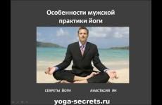 Йога Для Мужчин. Особенности Мужской Практики Йоги