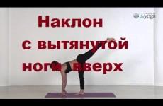 Йога для начинающих. Наклон с вытянутой ногой вверх.