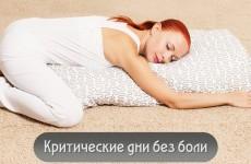 Йога для женщин | Критические дни без боли | Yoga for women | Yoga during Menstruation