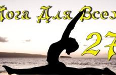 Йога урок 27 — Асаны на скручивание позвоночника (Часть 2)