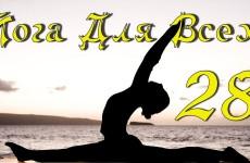 Йога урок 28 — Асаны на скручивание позвоночника (Часть 3)