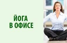 Йога в офисе: как расслабить мышцы шеи и плеч. 6 упражнений помогут расслабить шею и плечи. Yogalife