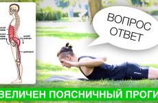 Поясничный прогиб и упражнение от сутулости
