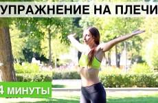 Упражнение на плечи