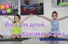 Упражнение позвоночника для детей, осанка ребенка, йога для детей.