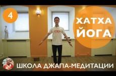 Вебинар по Хатха-Йоге для Школы Джапа-Медитации