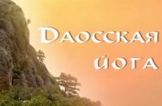 Даосская йога