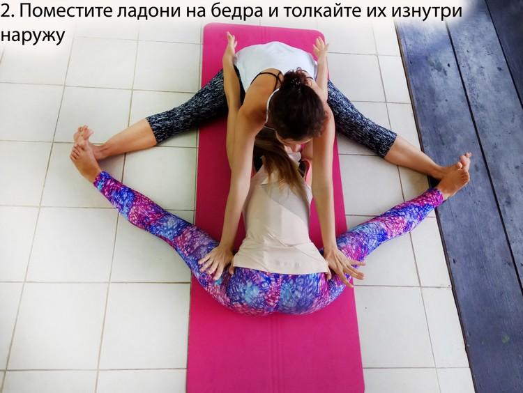 2_upavishta_konasana_2