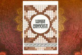 Шива Самхита
