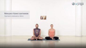 Аштанга-виньяса йога видео для начинающих с Михаилом Константиновым